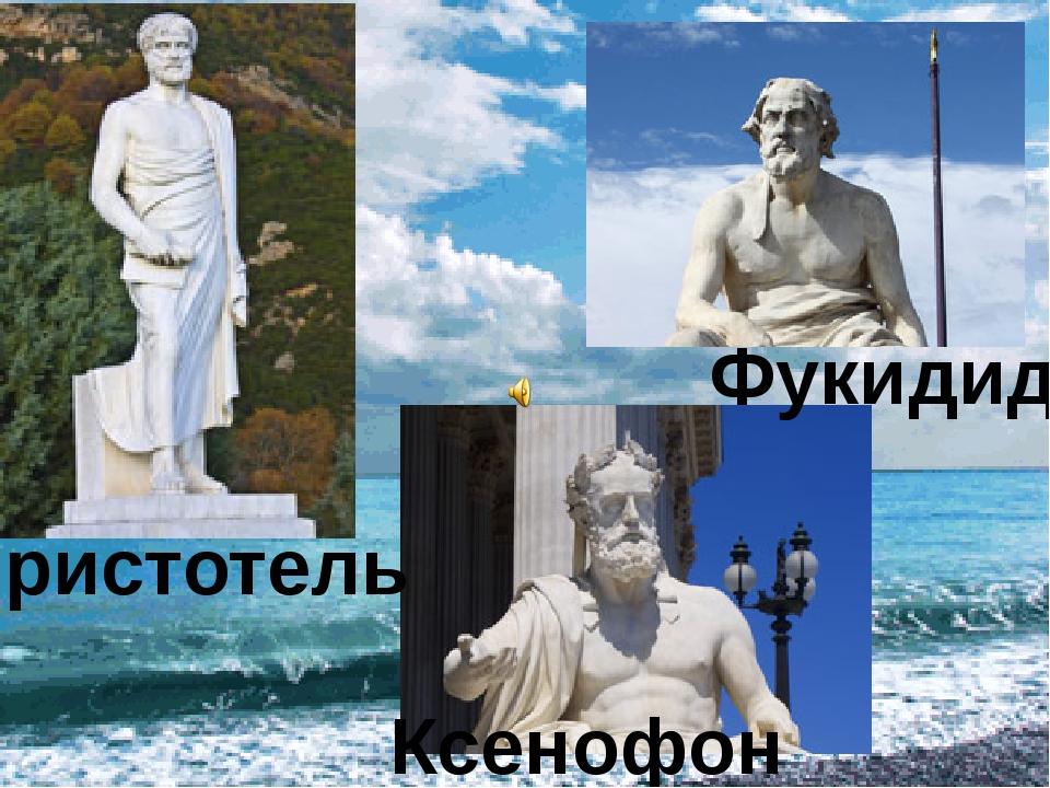 Аристотель Ксенофон Фукидид