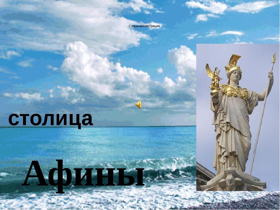 Современная Греция столица Афины