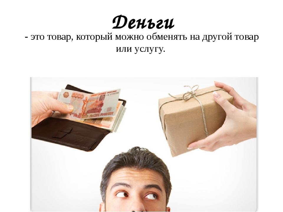 картинка обмен товара на деньги продажа коттеджей юрга