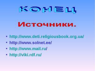 http://www.deti.religiousbook.org.ua/ http://www.solnet.ee/ http://www.mail.r