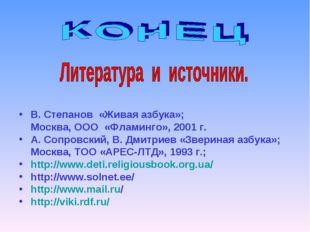 В. Степанов «Живая азбука»; Москва, ООО «Фламинго», 2001 г. А. Сопровский, В.