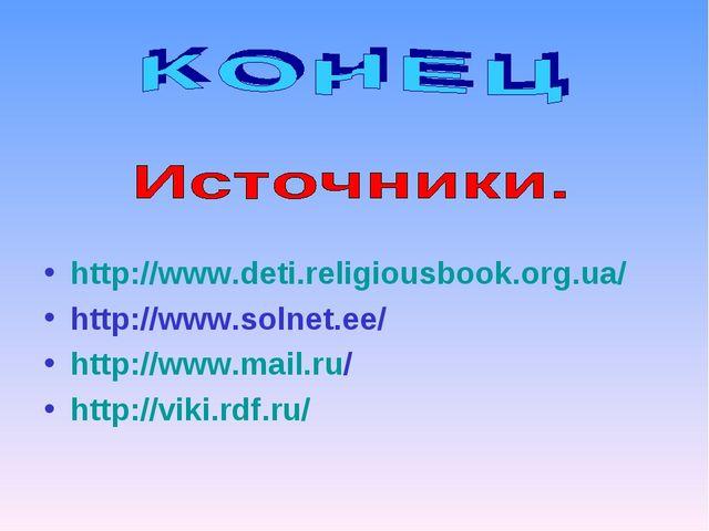 http://www.deti.religiousbook.org.ua/ http://www.solnet.ee/ http://www.mail.r...