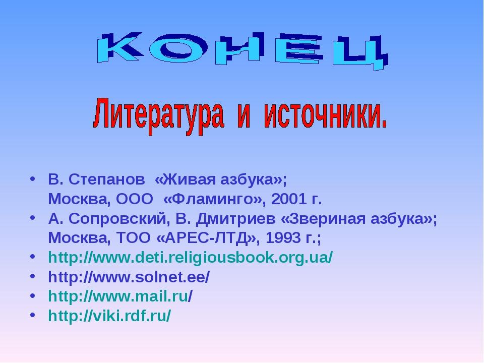 В. Степанов «Живая азбука»; Москва, ООО «Фламинго», 2001 г. А. Сопровский, В....