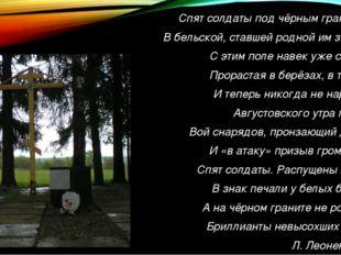 Спят солдаты под чёрным гранитом В бельской, ставшей родной им земле, С этим