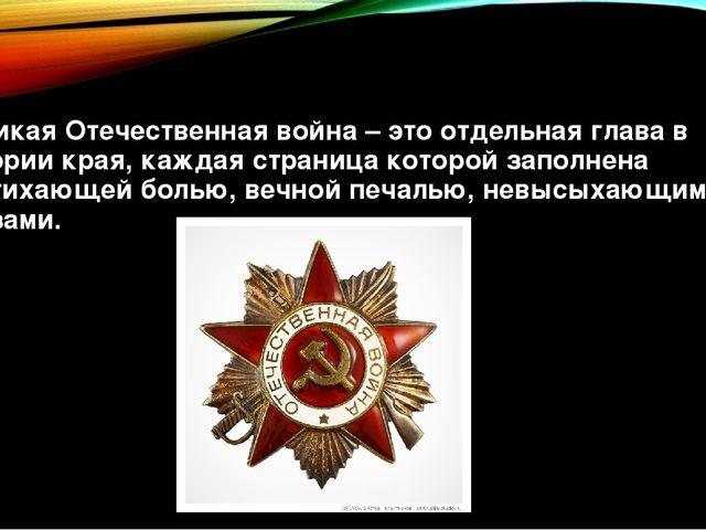 Великая Отечественная война – это отдельная глава в истории края, каждая стра...