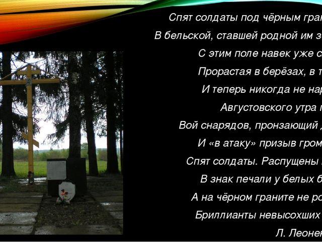 Спят солдаты под чёрным гранитом В бельской, ставшей родной им земле, С этим...