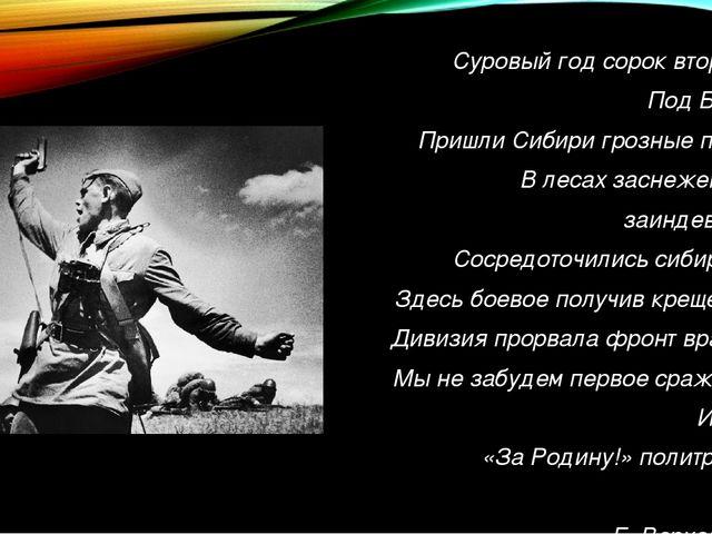 Суровый год сорок второй… Под Белый Пришли Сибири грозные полки. В лесах засн...