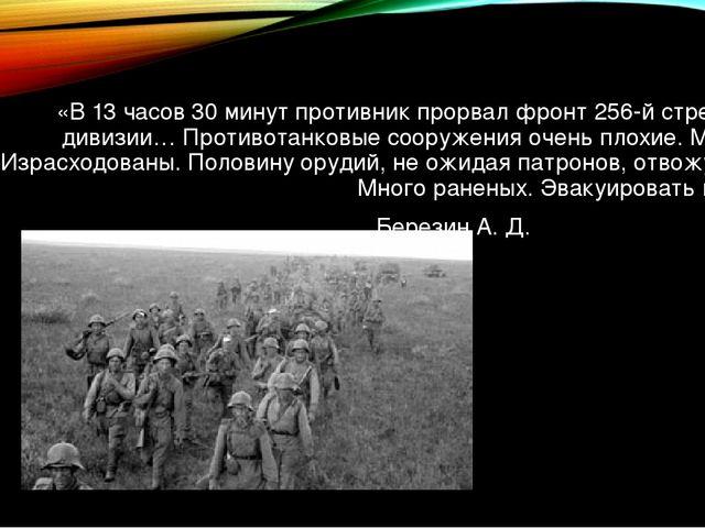 «В 13 часов 30 минут противник прорвал фронт 256-й стрелковой дивизии… Против...