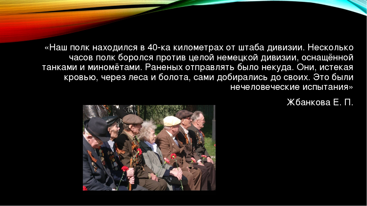 «Наш полк находился в 40-ка километрах от штаба дивизии. Несколько часов полк...