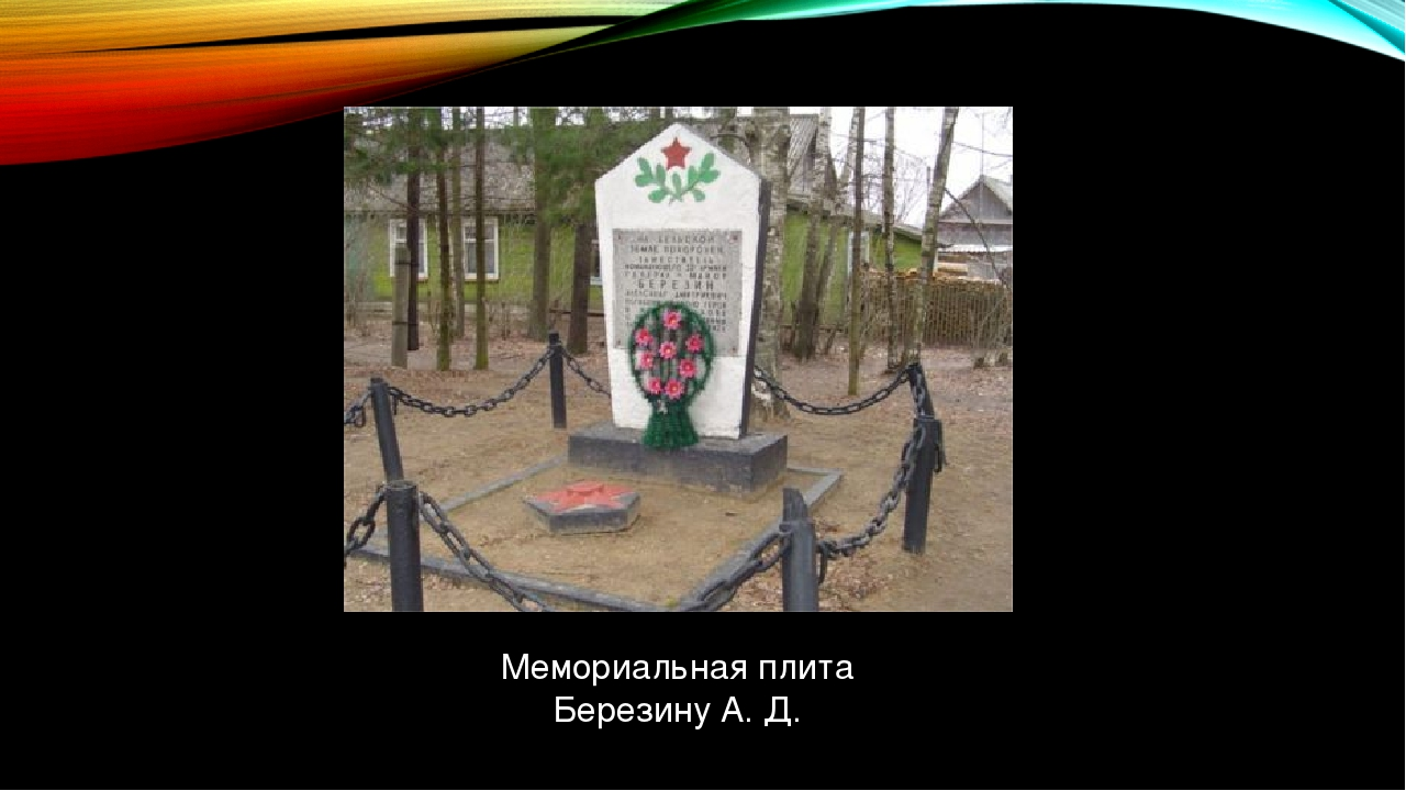 Мемориальная плита Березину А. Д.