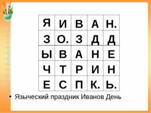 Языческий праздник Иванов День ЯИВАН. ЗО.ЗДД ЫВАНЕ ЧТРИН ЕС
