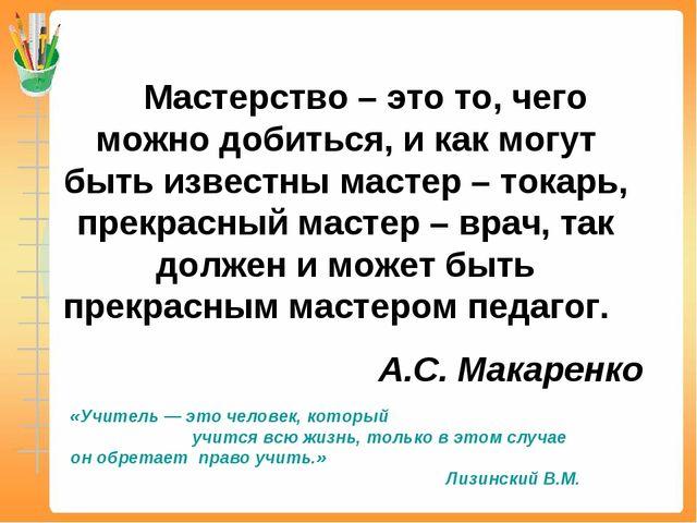 Мастерство – это то, чего можно добиться, и как могут быть известны мастер –...