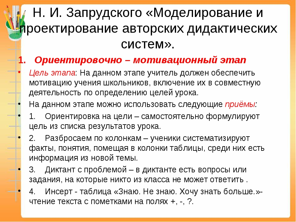 Н. И. Запрудского «Моделирование и проектирование авторских дидактических сис...