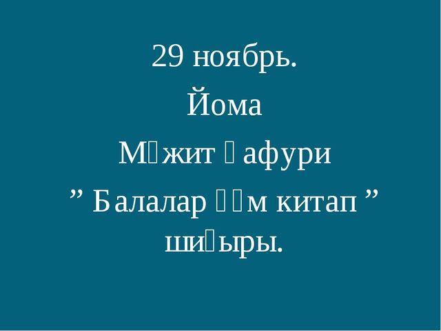 """29 ноябрь. Йома Мәжит Ғафури """" Балалар һәм китап """" шиғыры."""