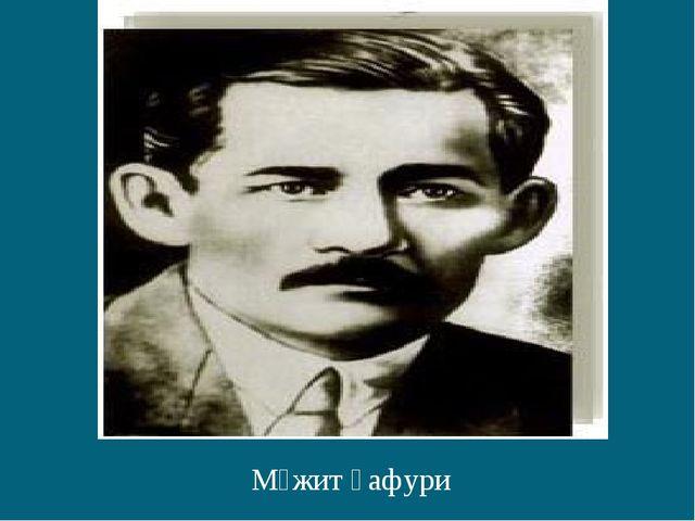 ММмМ Мәжит Ғафури