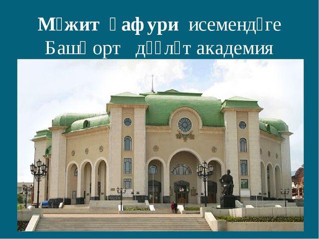 Мәжит Ғафури исемендәге Башҡорт дәүләт академия драма театры.