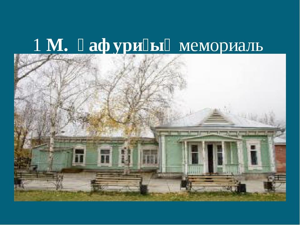 1М. Ғафуриҙыңмемориальйорт-музейы.