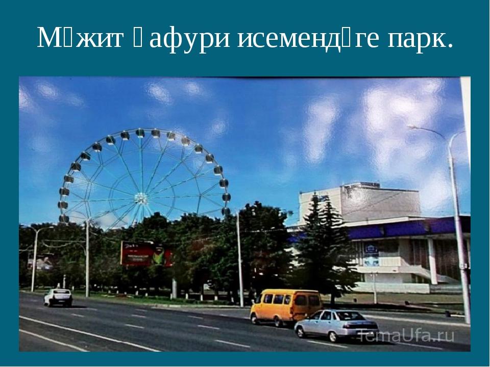 Мәжит Ғафури исемендәге парк.