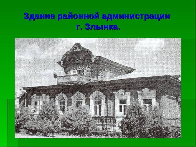 Здание районной администрации г. Злынка.
