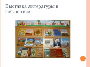 Выставка литературы в библиотеке
