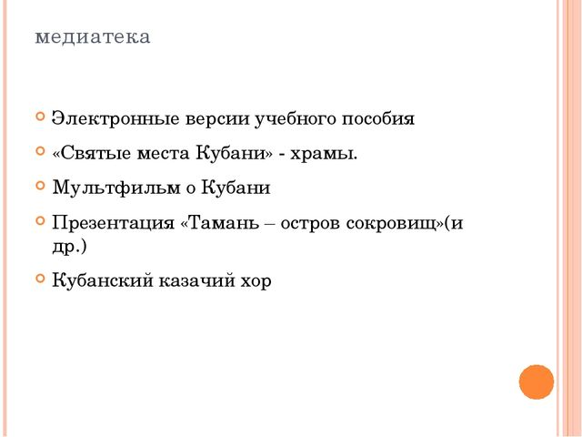 медиатека Электронные версии учебного пособия «Святые места Кубани» - храмы....