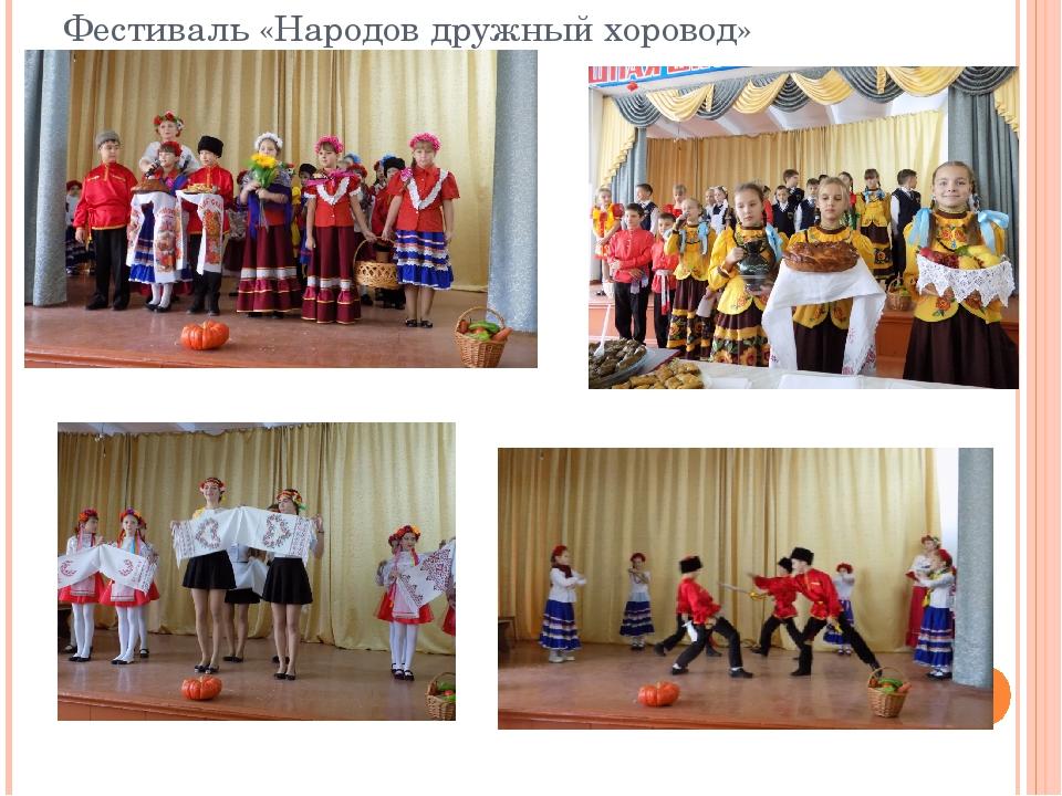 Фестиваль «Народов дружный хоровод»