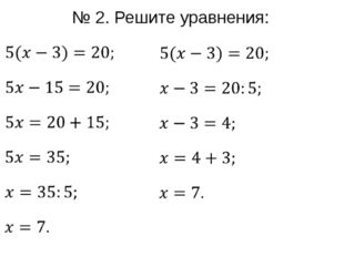 № 2. Решите уравнения: