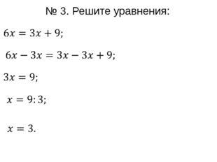 № 3. Решите уравнения: