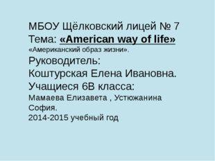 МБОУ Щёлковский лицей № 7 Тема: «American way of life» «Американский образ жи