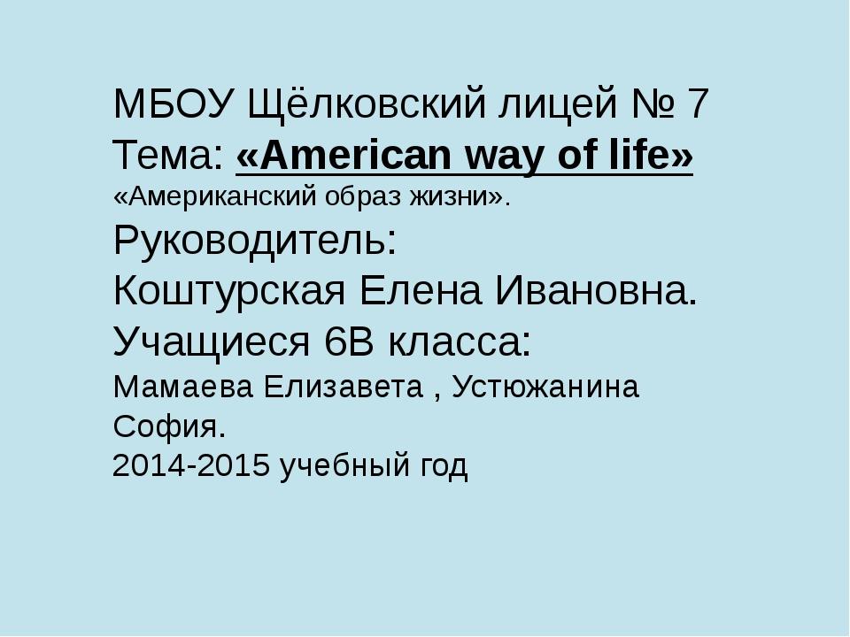 МБОУ Щёлковский лицей № 7 Тема: «American way of life» «Американский образ жи...