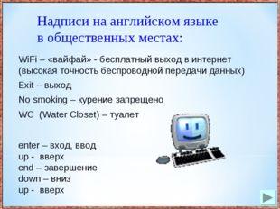 WiFi – «вайфай» - бесплатный выход в интернет (высокая точность беспроводной