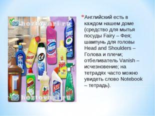 Английский есть в каждом нашем доме (средство для мытья посуды Fairy – Фея; ш