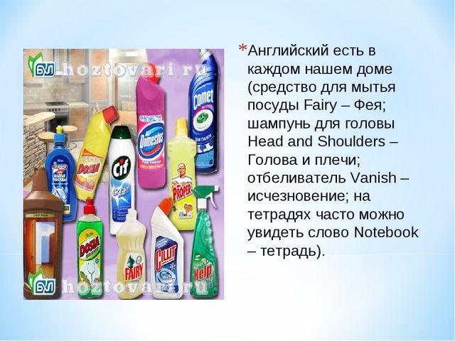 Английский есть в каждом нашем доме (средство для мытья посуды Fairy – Фея; ш...