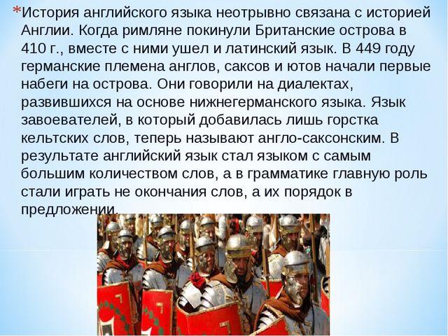 История английского языка неотрывно связана с историей Англии. Когда римляне...