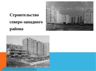 Строительство северо-западного района