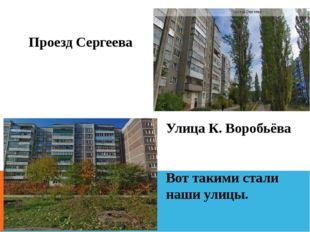 Проезд Сергеева Улица К. Воробьёва Вот такими стали наши улицы.