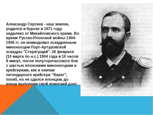 Александр Сергеев - наш земляк, родился в Курске в 1871 году недалеко от Мих...