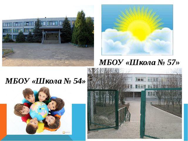 МБОУ «Школа № 54» МБОУ «Школа № 57»