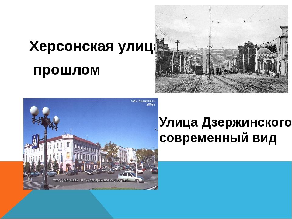 Херсонская улица в прошлом Улица Дзержинского современный вид