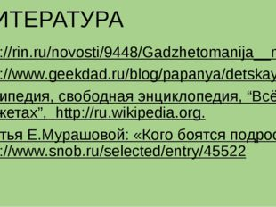 ЛИТЕРАТУРА http://rin.ru/novosti/9448/Gadzhetomanija__ndash__problema__o_koto