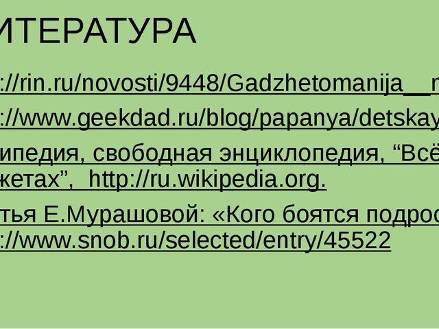 ЛИТЕРАТУРА http://rin.ru/novosti/9448/Gadzhetomanija__ndash__problema__o_koto...