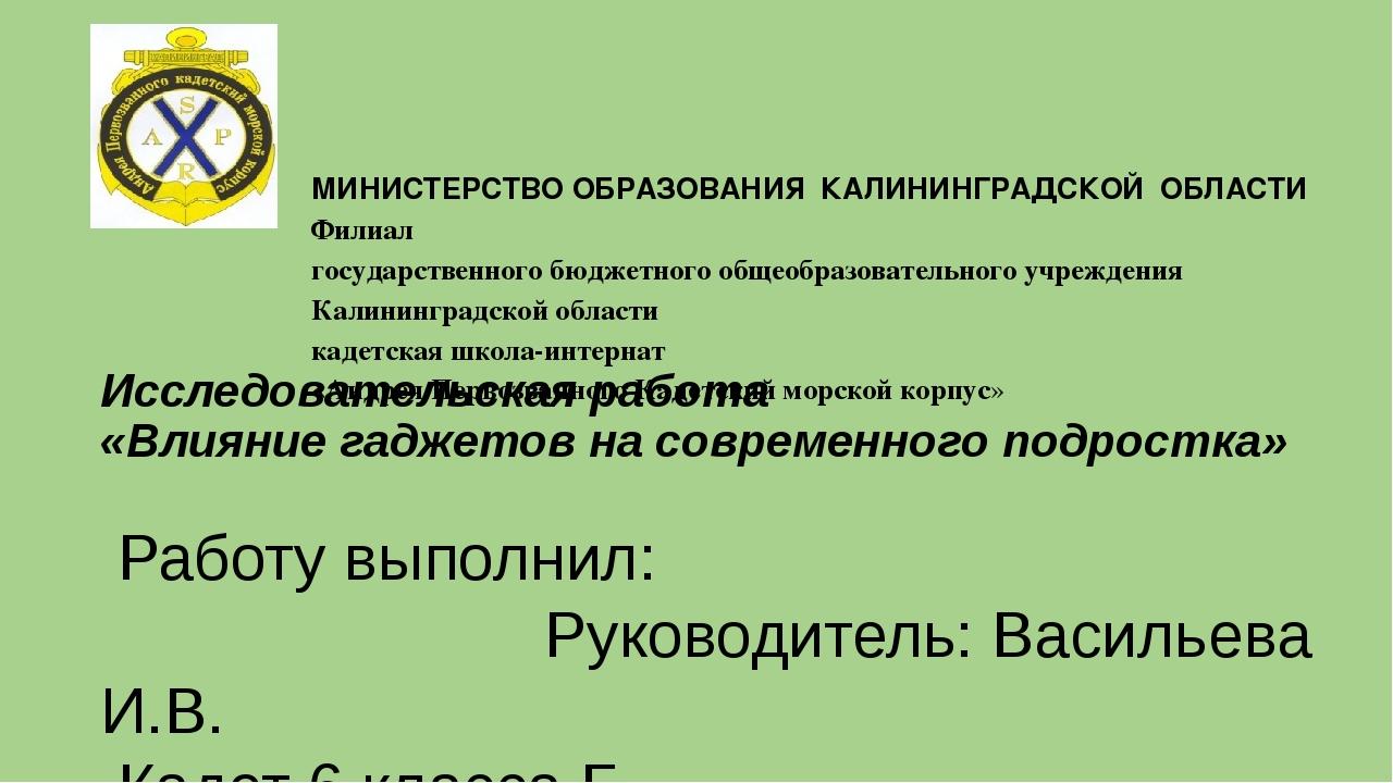 МИНИСТЕРСТВО ОБРАЗОВАНИЯ КАЛИНИНГРАДСКОЙ ОБЛАСТИ Филиал государственного бюд...