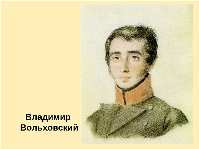 в Владимир Вольховский