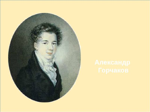 Александр Горчаков