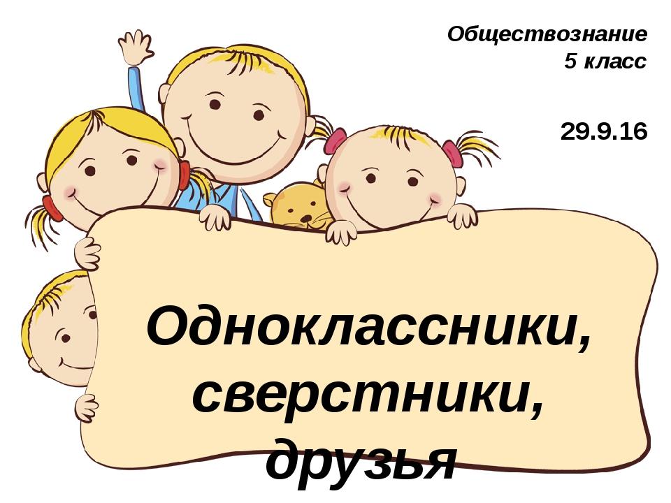 Одноклассники, сверстники, друзья Обществознание 5 класс