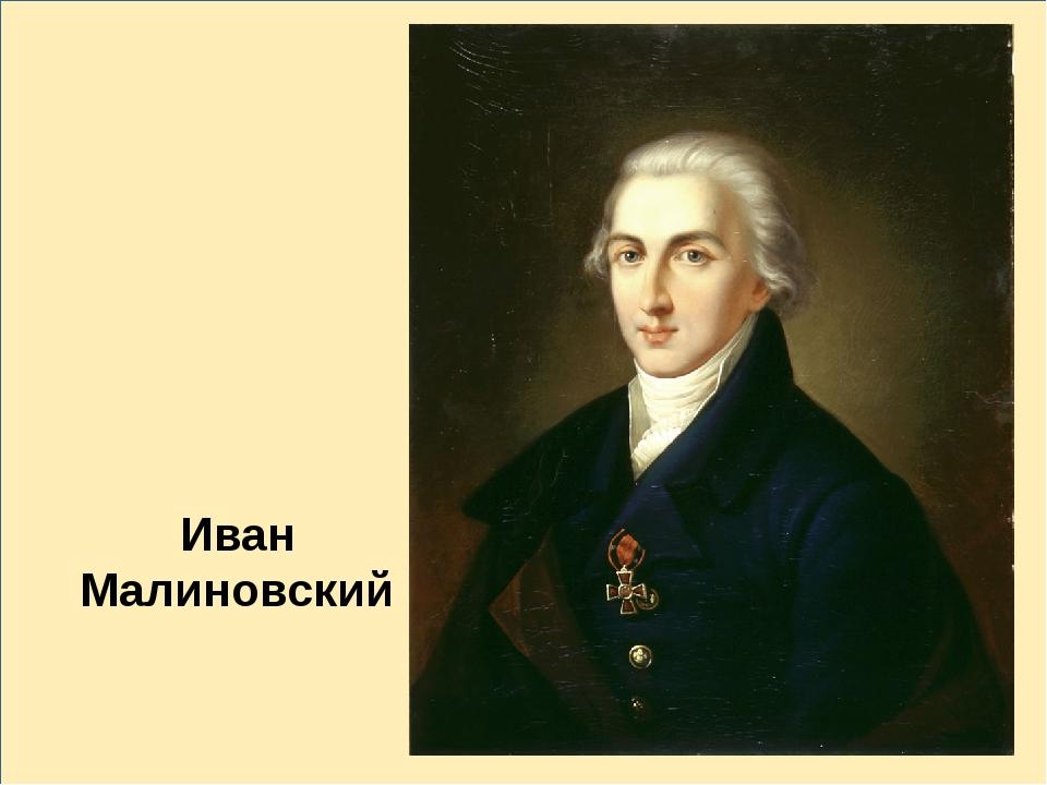 Иван Малиновский