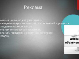 Реклама Данная поделка может участвовать - в проведении открытых занятий дл