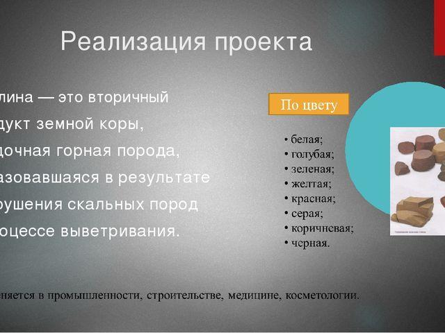 Реализация проекта Глина — это вторичный продукт земной коры, осадочная горна...