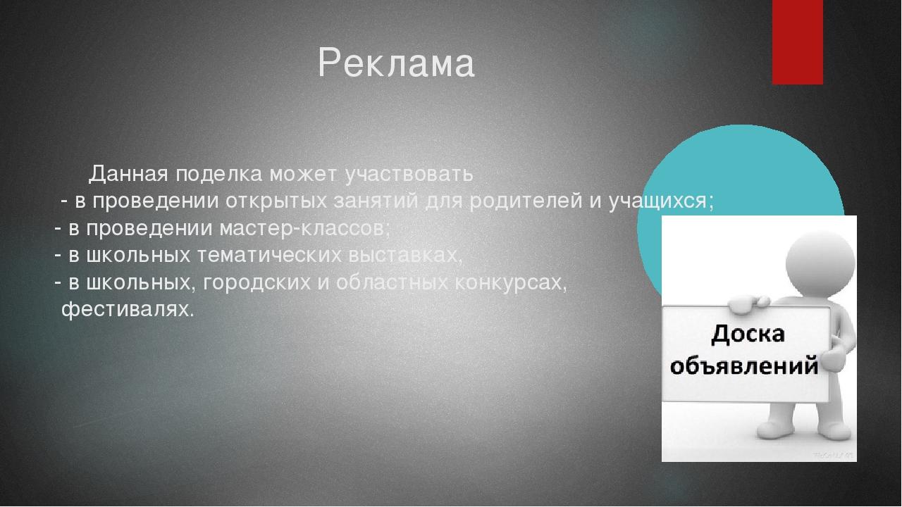 Реклама Данная поделка может участвовать - в проведении открытых занятий дл...