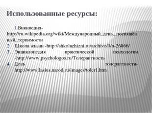 Использованные ресурсы: Википедия-http://ru.wikipedia.org/wiki/Международный_